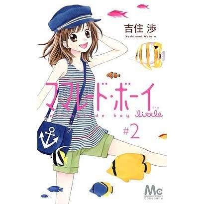 ママレード・ボーイlittle 2(マーガレットコミックス) [コミック]