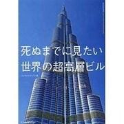 死ぬまでに見たい世界の超高層ビル [単行本]