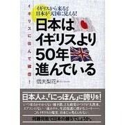 イギリスに住んで確信! 日本はイギリスより50年進んでいる [単行本]