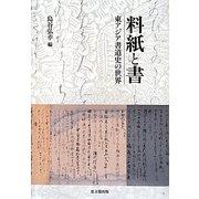 料紙と書―東アジア書道史の世界 [単行本]