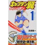 キャプテン翼ライジングサン 1(ジャンプコミックス) [コミック]