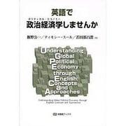 英語で政治経済学(ポリティカル・エコノミー)しませんか [全集叢書]