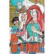 GS美神極楽大作戦 12(少年サンデーコミックス) [コミック]