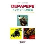 DEPAPEPEインディーズ全曲集(オフィシャル・ギター・スコア) [単行本]
