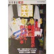 本屋大賞〈2004〉 [単行本]