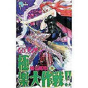 GS美神極楽大作戦 29(少年サンデーコミックス) [コミック]