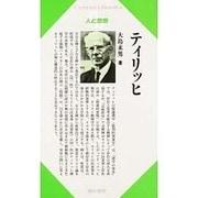 ティリッヒ(Century Books―人と思想) [全集叢書]