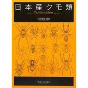 日本産クモ類 [図鑑]