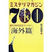 ミステリマガジン700 (海外篇) (ハヤカワ・ミステリ文庫 ミ 3-1) [文庫]