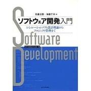 ソフトウェア開発入門―シミュレーションソフト設計理論からプロジェクト管理まで [単行本]