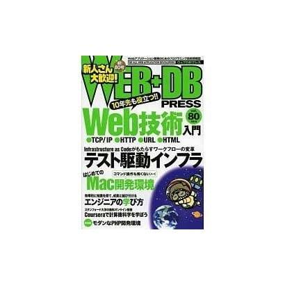 WEB+DB PRESS Vol.80 [単行本]