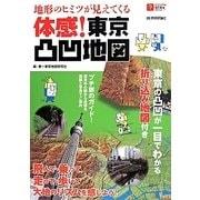 地形のヒミツが見えてくる 体感! 東京凸凹地図 (ビジュアルはてなマップ) [単行本]