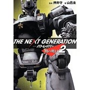 THE NEXT GENERATION パトレイバー (2)明の明日 (角川文庫) [文庫]