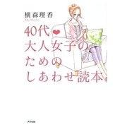 40代 大人女子のためのしあわせ読本 [単行本]