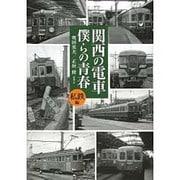 関西の電車 僕らの青春―私鉄編 [単行本]