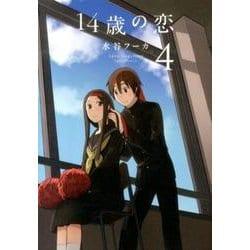 14歳の恋 4 [コミック]