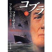 コブラ〈上〉(角川文庫) [文庫]