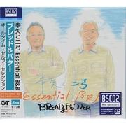 幸矢と二弓 Essential B&B