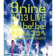 9nine 2013 LIVE be!be!be! キミトムコウヘ@ MAIHAMA AMPHITHEATER