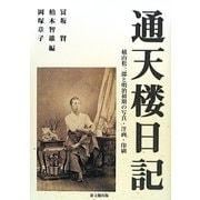 通天楼日記―横山松三郎と明治初期の写真・洋画・印刷 [単行本]