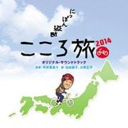 「にっぽん縦断 こころ旅2014」 オリジナル・サウンドトラック