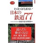 わくわくがとまらない日本の鉄道77―読んだら乗りたくなる!(ロング新書) [新書]
