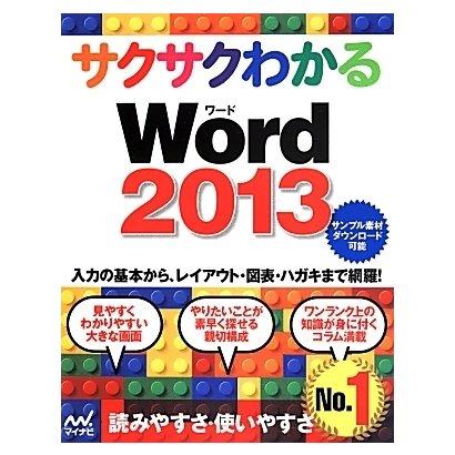 サクサクわかるWord2013 [単行本]