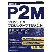 P2Mプログラム&プロジェクトマネジメント標準ガイドブック 改訂3版 [単行本]