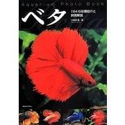Aquarium Photo Book ベタ Betta―164の品種紹介と飼育解説 [単行本]