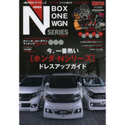N SERIES BOX ONE WAGON No.1 CAR TOP MOOK [ムックその他]
