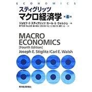 スティグリッツマクロ経済学 [単行本]