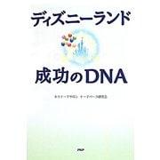 ディズニーランド成功のDNA [単行本]