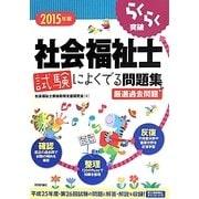 社会福祉士 試験によくでる問題集〈2015年版〉(らくらく突破) [単行本]