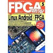 FPGAマガジン〈No.5〉Linux/Android×FPGA [単行本]