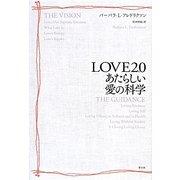 LOVE2.0 あたらしい愛の科学 [単行本]