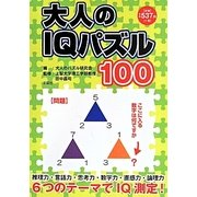 大人のIQパズル100―6つのテーマでIQ測定! [単行本]