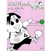 ののちゃん(9) (ジブリコミックス) [コミック]