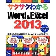 サクサクわかるWord & Excel2013 [単行本]