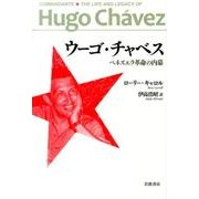 ウーゴ・チャベス-ベネズエラ革命の内幕 [単行本]