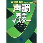 声調完全マスター―中国語発音の最大の壁 [単行本]