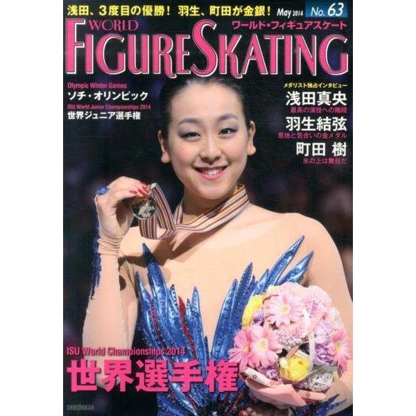 ワールド・フィギュアスケート 63 [単行本]