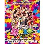 SUPER☆GiRLS LIVE 2014 ~超絶革命~ at パシフィコ横浜国立大ホール 2014.02.23.SUN