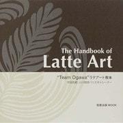 The Handbook of LatteArt 旭屋MOOK [ムックその他]