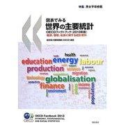 図表でみる世界の主要統計OECDファクトブック―経済、環境、社会に関する統計資料〈2013年版〉 [単行本]