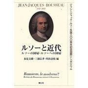 ルソーと近代―ルソーの回帰・ルソーへの回帰 ジャン=ジャック・ルソー生誕300周年記念国際シンポジウム [単行本]