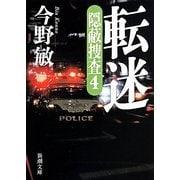 転迷―隠蔽捜査〈4〉(新潮文庫) [文庫]