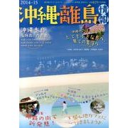 沖縄・離島情報 2014-15 [単行本]
