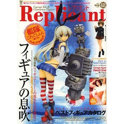 Replicant VOL.48 2014 Spring (BAMBOO MOOK) [ムックその他]