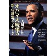 オバマ大統領の新・守護霊メッセージ [単行本]