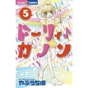 ドーリィ♪カノン / 5 DVDつき特別版(ちゃおコミックス) [コミック]